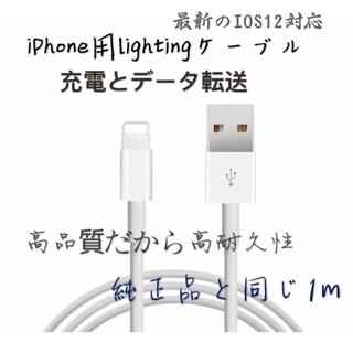 iPhone : ipad充電ケーブル コード線 純正品質【新品】