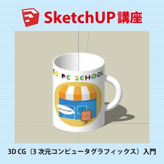 【松山】CG入門-SketchUP講座
