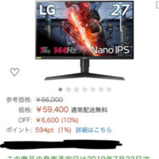 最新型 LGゲーミングモニター