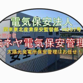 【土日祝限定でもOK!】設備点検作業補助作業者 募集【週払い、日...