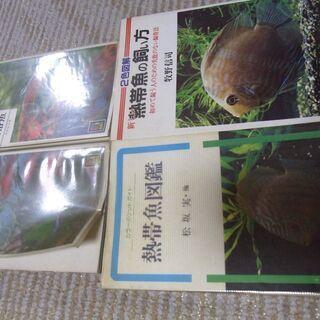 古い熱帯魚の本