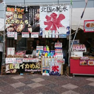 青森ねぶた祭り  タピオカ等の販売を一緒にやってくれる方募集