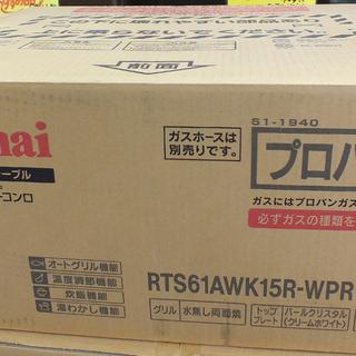 手稲リサイクル 新品  リンナイ ラクシエ RTS61AWK15...