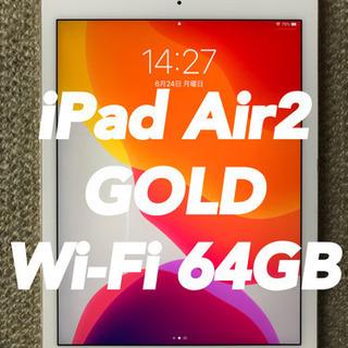 iPad Air2  Wi-Fiゴールド 64GB Smart ...