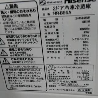 冷蔵庫 2017年度製 現在使用中 かなりキレイです − 東京都