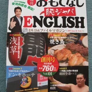 週刊おもてなし純ジャパEnglish DVD&ファイルマガジン/安...