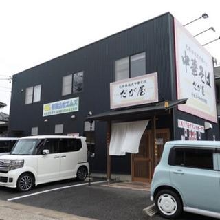 ラーメン屋 パート・アルバイト大募集!