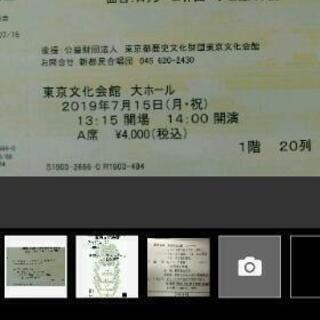 東京文化会館  14時〜チケット1枚