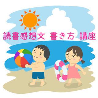 夏休み 読書感想文書き方講座! お盆休みまでに書き上げよう!
