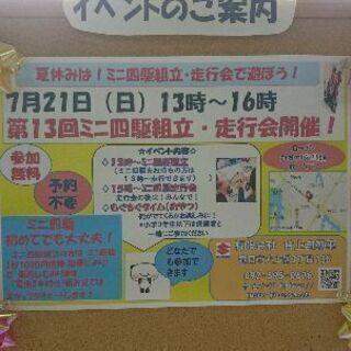 参加無料‼️‼️7月21(日)第13回ミニ四駆組立・走行会