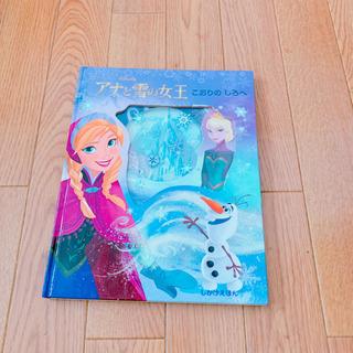 絵本 ディズニー アナと雪の女王