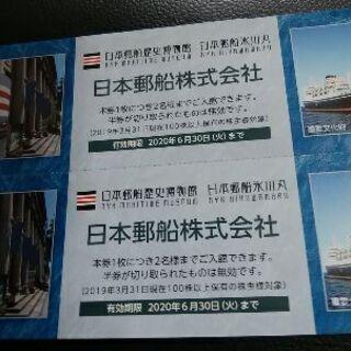 日本郵船歴史博物館 日本氷川丸 招待券