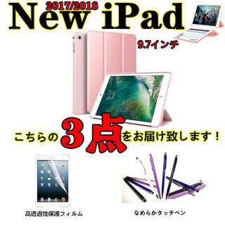 3点セット!2017/2018NEW iPad9.7インチ手帳型...
