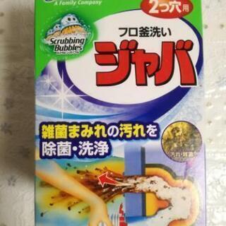 フロ釜洗い ジャバ(2つ穴用)
