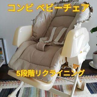 コンビ ハイローチェア ベッドやチェアとして使用可能