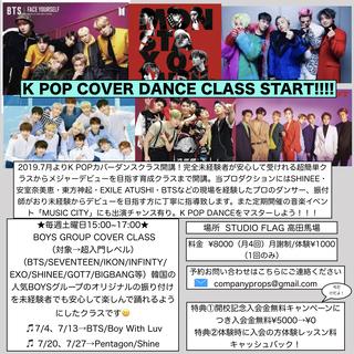 K-POPカバーダンスクラス完全未経験者向け新規開講!8月限定無...