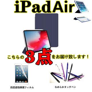 3点セット!iPad Air 9.7インチ手帳型ケース+液晶TPU...
