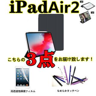 3点セット!iPad Air2  9.7インチ手帳型ケース+液晶T...