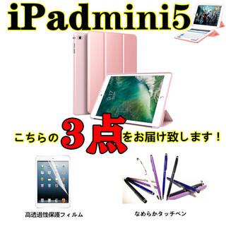 3点セット!iPad mini5  手帳型ケース+液晶TPU 保護...