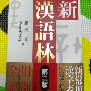 新 漢語林  辞典