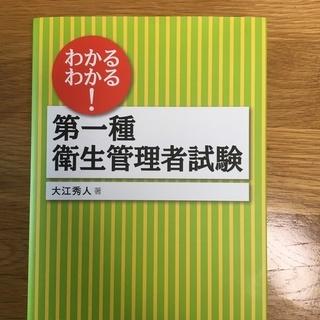 【参考書・未使用・値下げ】わかるわかる!第一種衛生管理者試験 大...