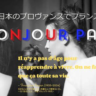 9月下旬スタート宮崎でフランス語| パリ的に軽やかに生きる!