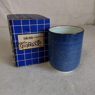 【あま市の方限定】有田焼 湯飲み 茶器