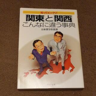 「関東」と「関西」こんなに違う事典 : 知ってビックリ!