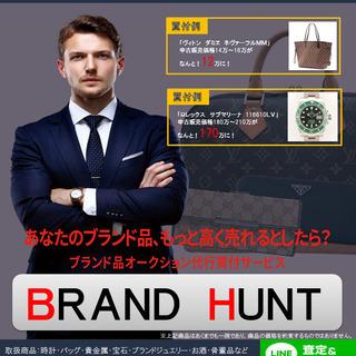 【新サービス】全国対応可能 ブランドオークション買付代行サービス...