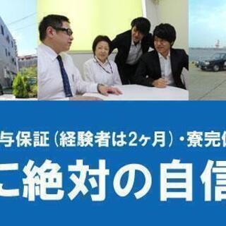 【月収40万円可】年齢・経験不問で活躍出来ます!(タクシードライバー)