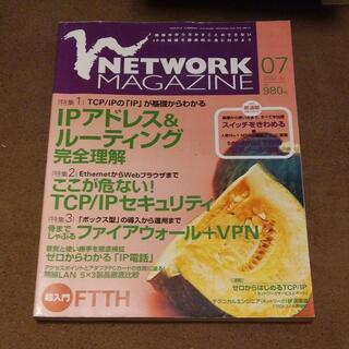 Network Magazine 2002/07