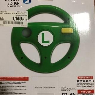 WiiU マリオカート8 ハンドル [ルイージ] USED品