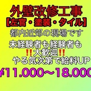 外壁改修工事  11000円〜18000円  左官  タイル  塗装