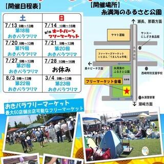 7/20(土)、7/21(日)フリーマーケット出店者募集!