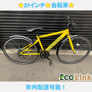 532☆  PayPay対応! 27インチ 自転車 シティーサイク...