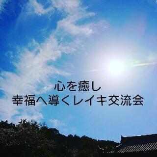 7月度レイキ体験交流会