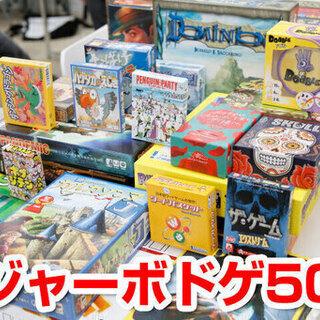 8/16(金)【オタサーwelps】ボードゲーム・麻雀・アニメ・漫...