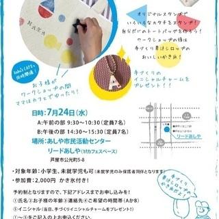 ☆夏休みワークショップ☆スタンプで作るミニトートバッグ