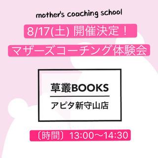 8/17(土) 【親子のコミュニケーション講座◆体験会】忙しいママ...
