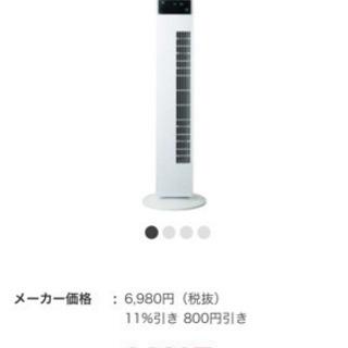 C:NET タワー型扇風機
