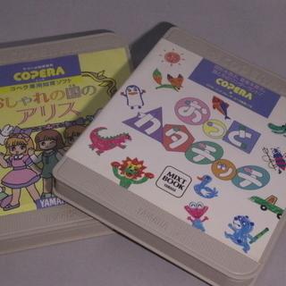 知育玩具 COPERA(YAMAHA製)ソフト2本  値下げしま...