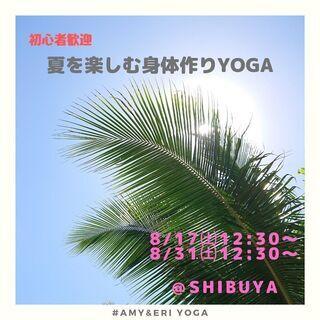【初心者歓迎】夏を楽しむ身体作りヨガ 【#だれでもヨガ】8月17日