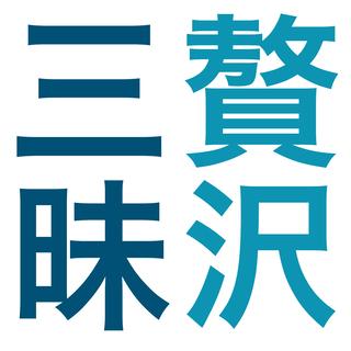 【(月)(水a.m.)(木)(金)】(DRYフット&ボディ&頭と...