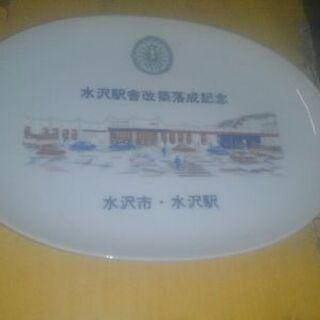 水沢駅舎改築落成記念皿