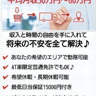【愛知 平均月収50万~60万円】最低日当保証15000円‼全く新...