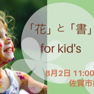 8月2日「花」と「書」for kid's