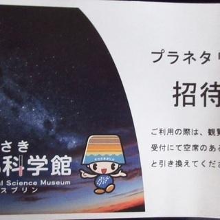 プラネタリウム鑑賞券 (MEGASTAR-Ⅲ FUSION川崎)