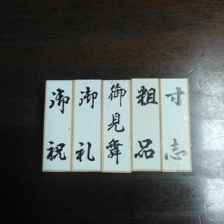 新品 ハンコ 木製 ゴム 5個