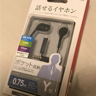 通勤 通学 LINE通話に!話せるイヤホン(ブラック)BUFFA...