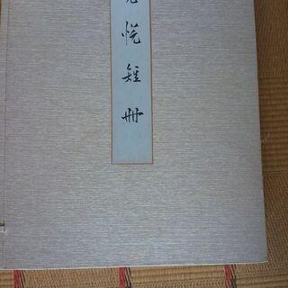 光悦短冊 淡交センター